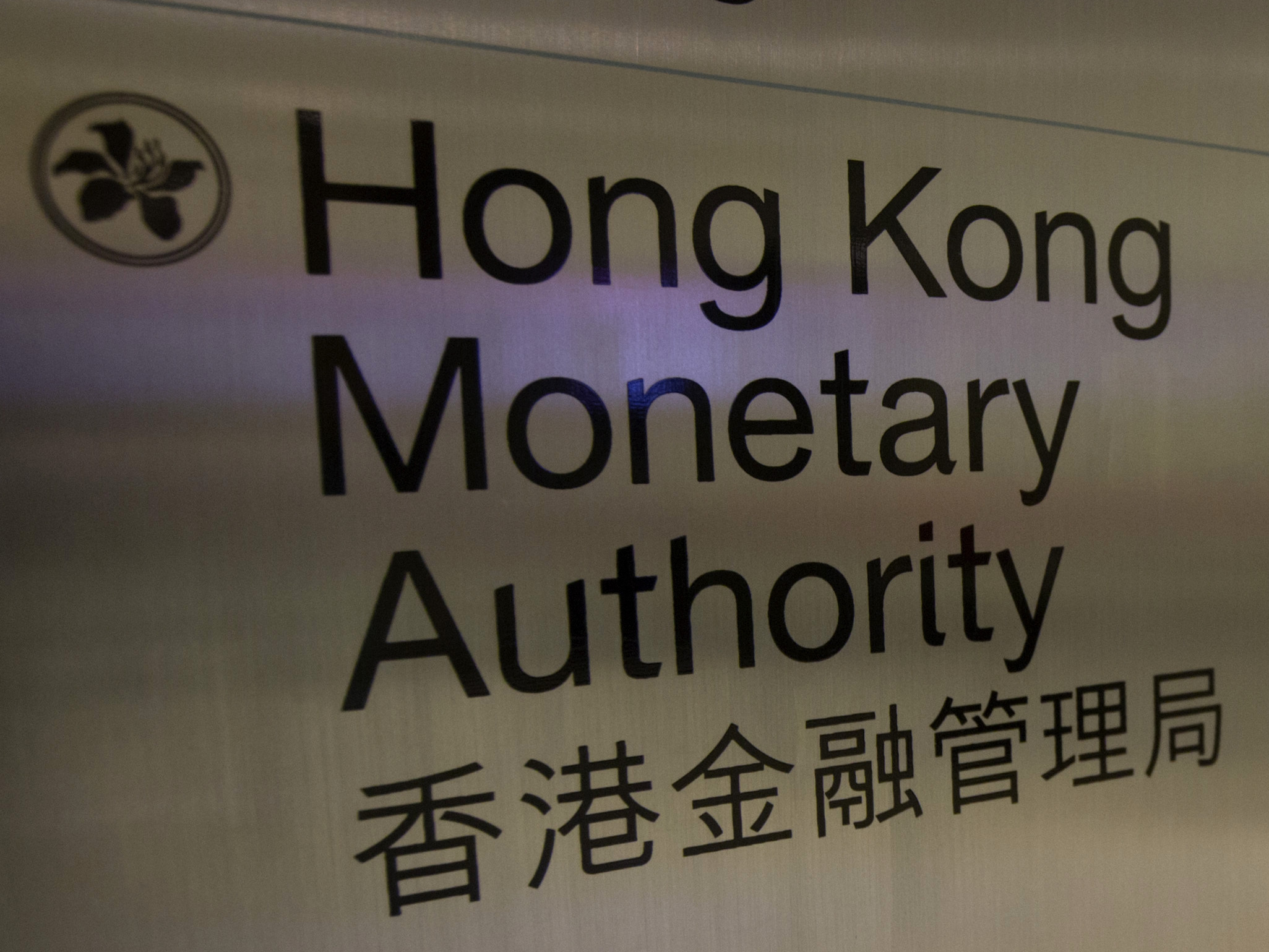 A directory board of Hong Kong Monetary Authority (HKMA) in Hong Kong. The territory's de facto central bank said evidence shows UBS tried to manipulate the interbank lending rate.